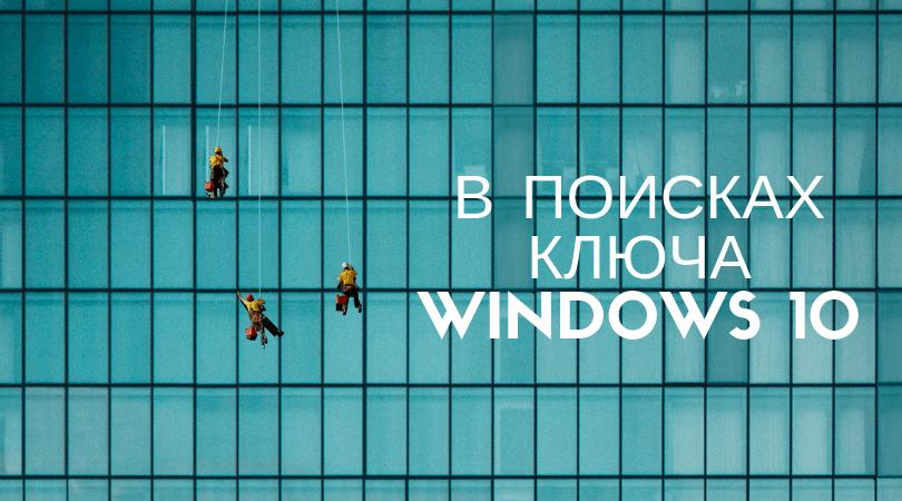 Три способа узнать ключ Windows