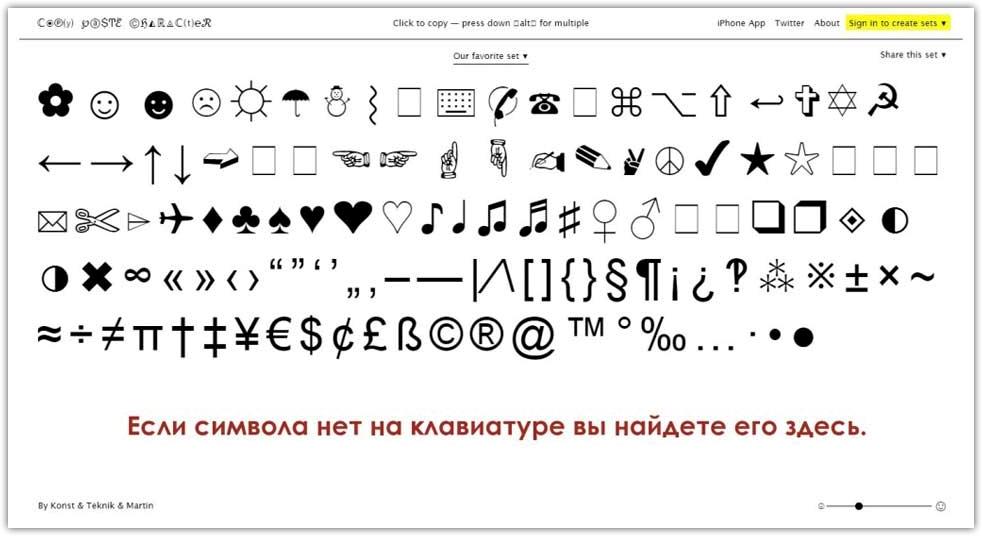 Находим любой символ для сайта или документа.
