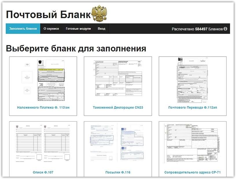 Почта России - заполнить бланк онлайн