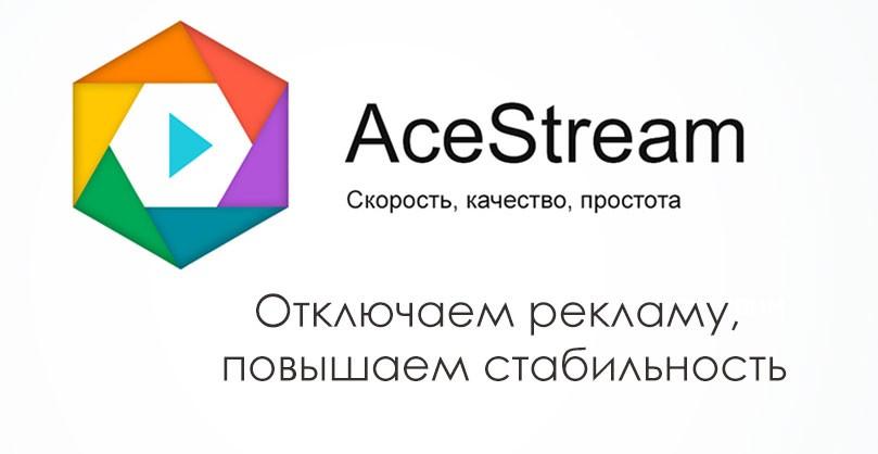 Ace Stream без рекламы. Простое решение