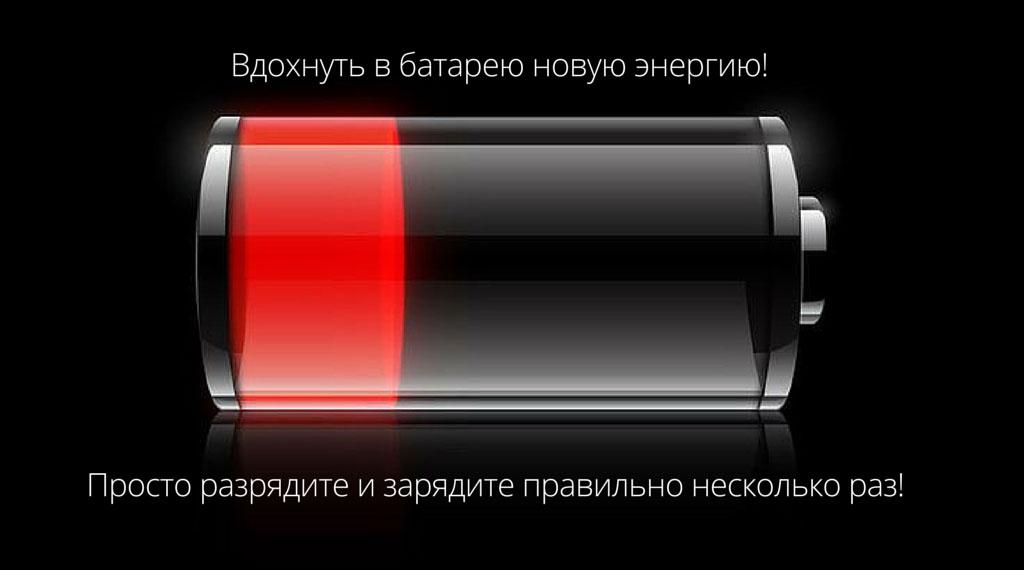 Восстановить батарею смартфона. Мнение