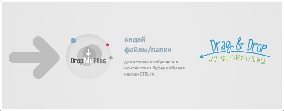 Три способа переслать файл большого размера