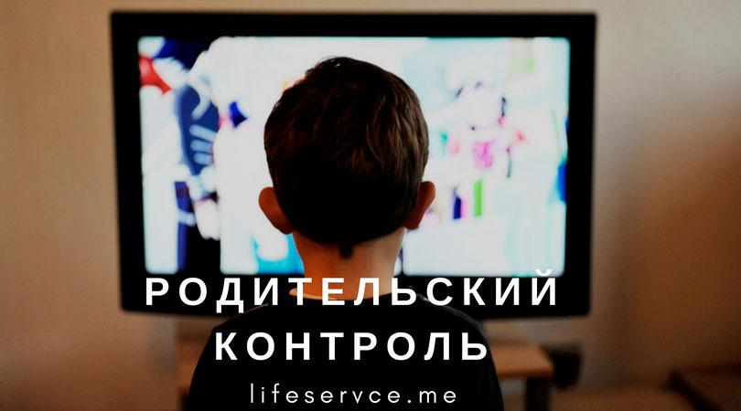 Родительский контроль, интернет для детей