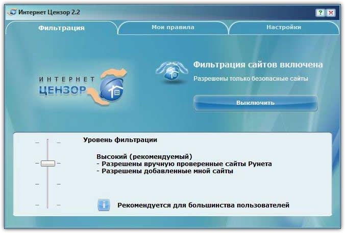 internet-tsenzor