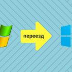 Что сделать после обновления до Windows 10