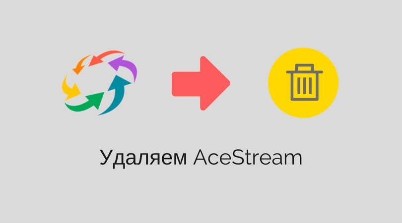 Правильное удаление Ace Stream или переустановка