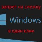 Windows 10 без слежки. Решение