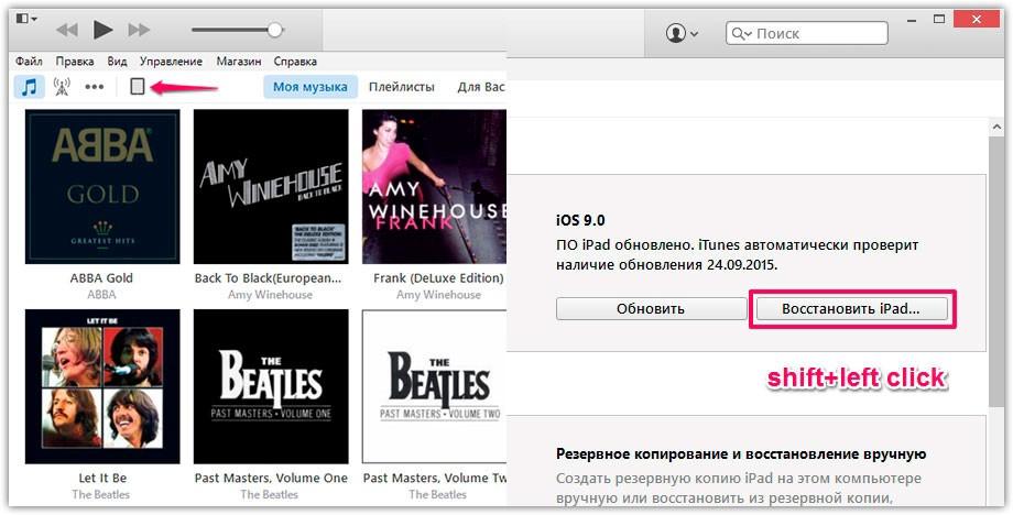 Правильное обновление iPhone 4s и iPad 2 до iOS 9, или как вернуть 8.3