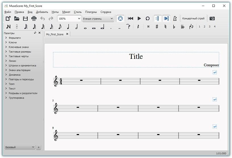 Записать и распечатать ноты на компьютере