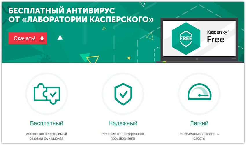 Бесплатный-Антивирус-Kaspersky-Free