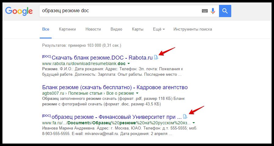 образец резюме doc - Поиск в Google - Google Chrome 2016-02-01 15.04.38