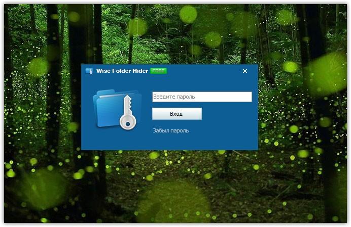 Как скрыть и защитить паролем папки и файлы