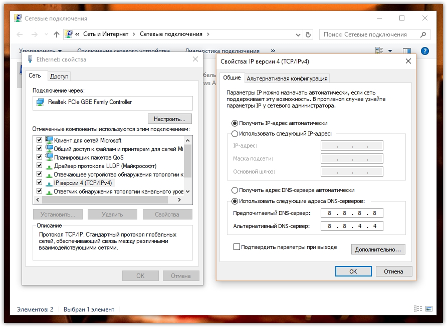 Свойства_ IP версии 4 (TCP_IPv4) 2016-04-08 17.50.05