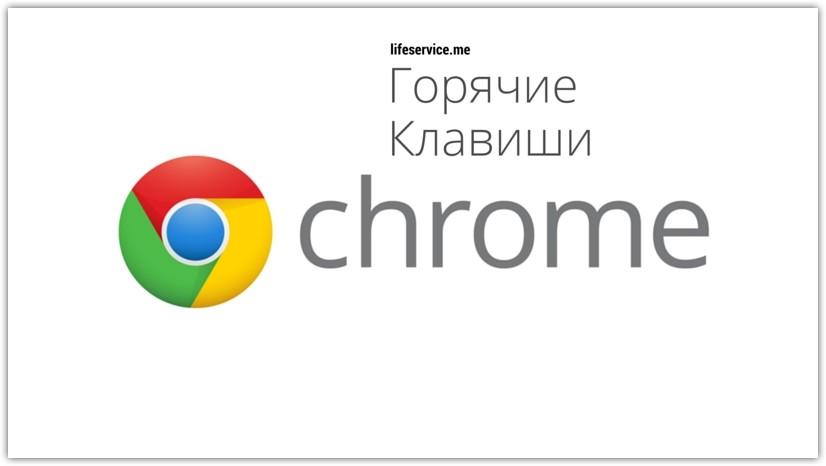 Самые полезные горячие клавиши в Chrome
