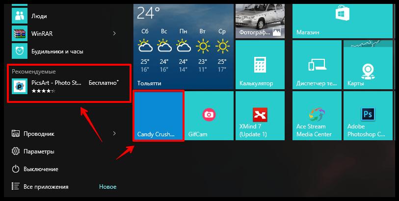 Как отключить рекламные предложения Windows 10