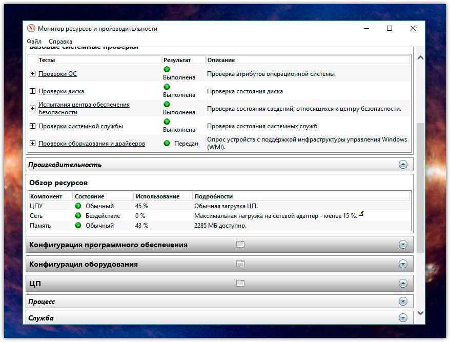 Диагностика системы средствами Windows