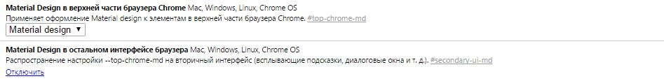 chrome___flags - Google Chrome