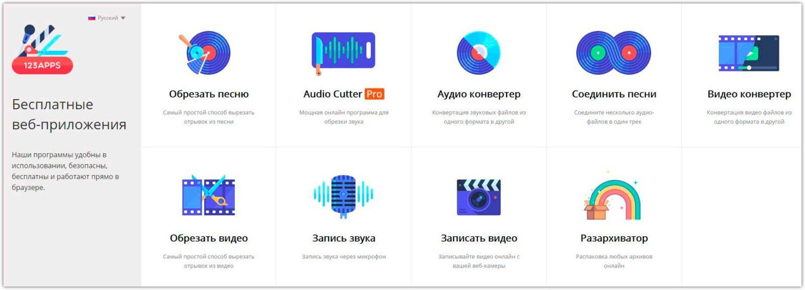 123apps все для аудио и видео редактирования
