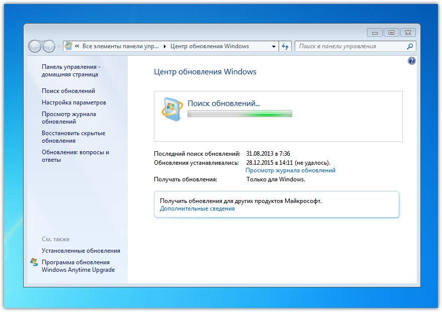 Как починить обновление в Windows