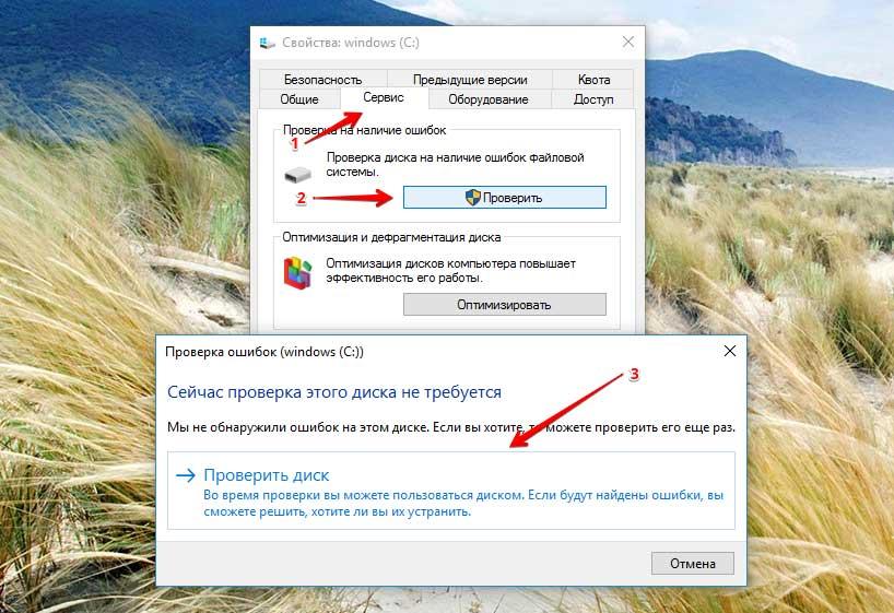 Как исправить жесткий диск Windows Chkdsk