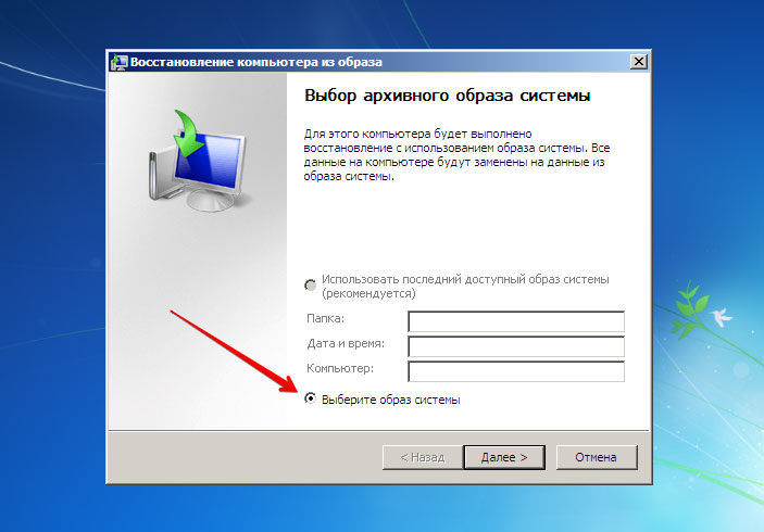Сохранить файлы, если Windows не запускается