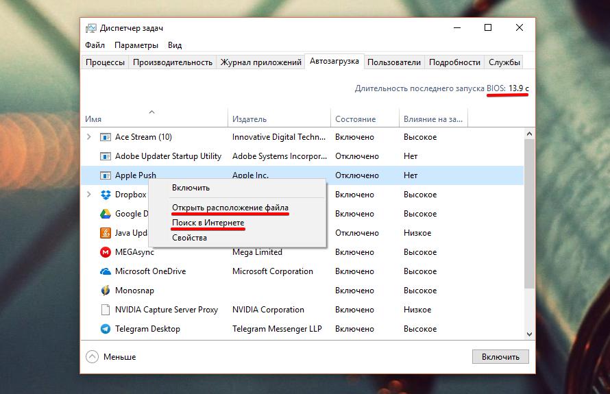 Как управлять запуском программ в Windows