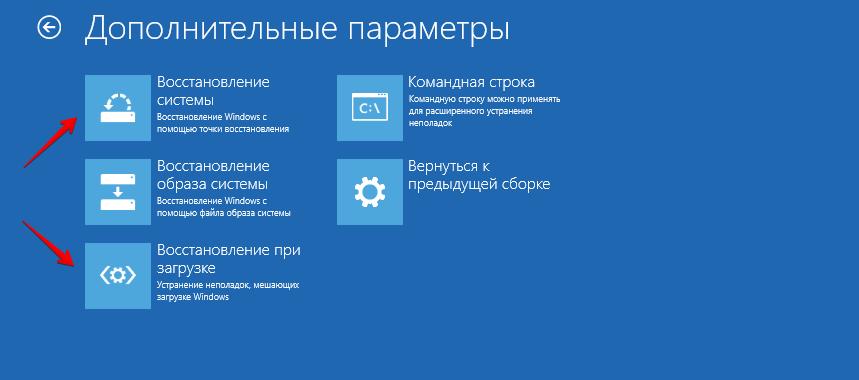Восстановление реестра Windows, если система не запускается