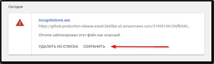 Как отключить режим инкогнито в Chrome