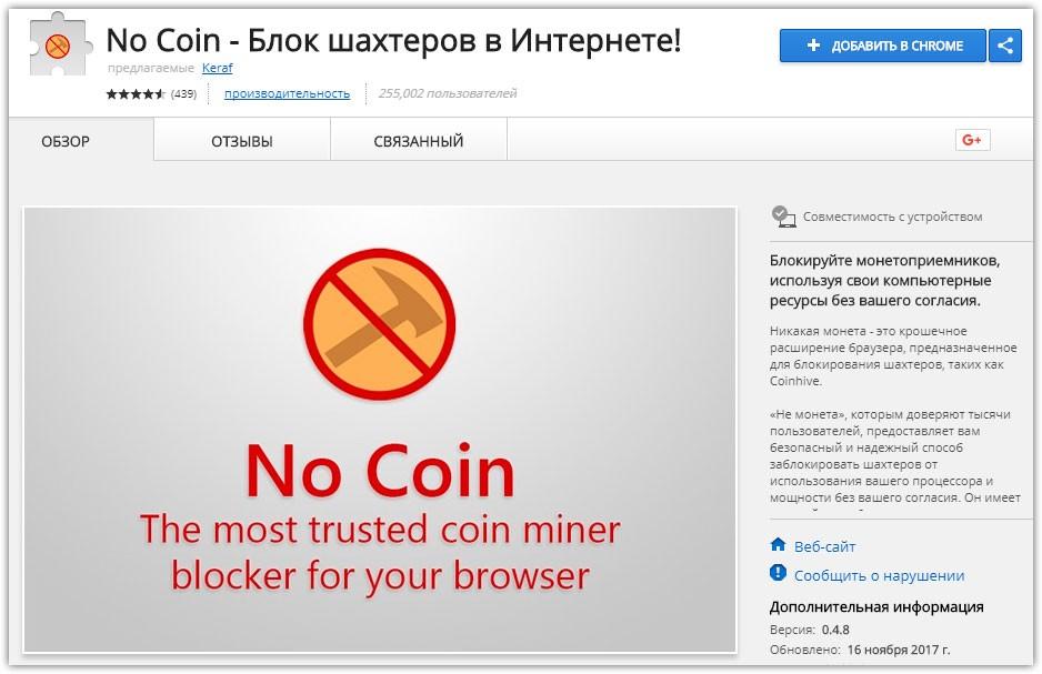 Как заблокировать майнеры в браузере