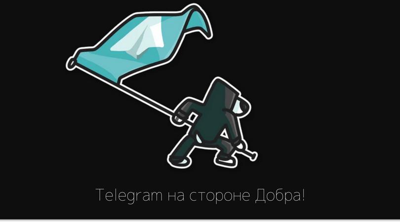 Доступ к Telegra.ph и другим web сервисам Telegram