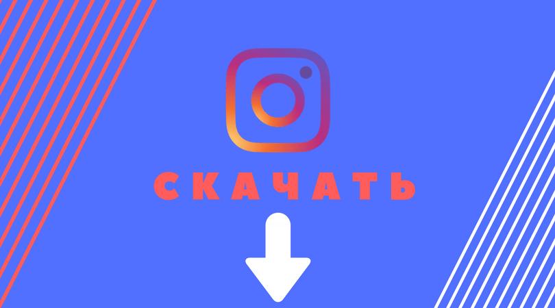 Скачать свои фото из Instagram