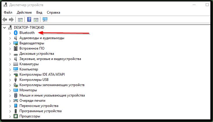 Как проверить версию Bluetooth на компьютере