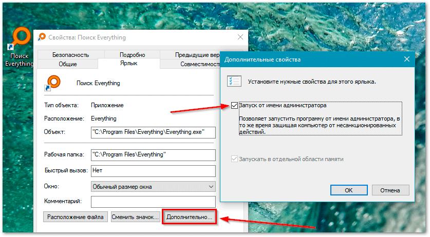 Как всегда запускать приложения от имени администратора