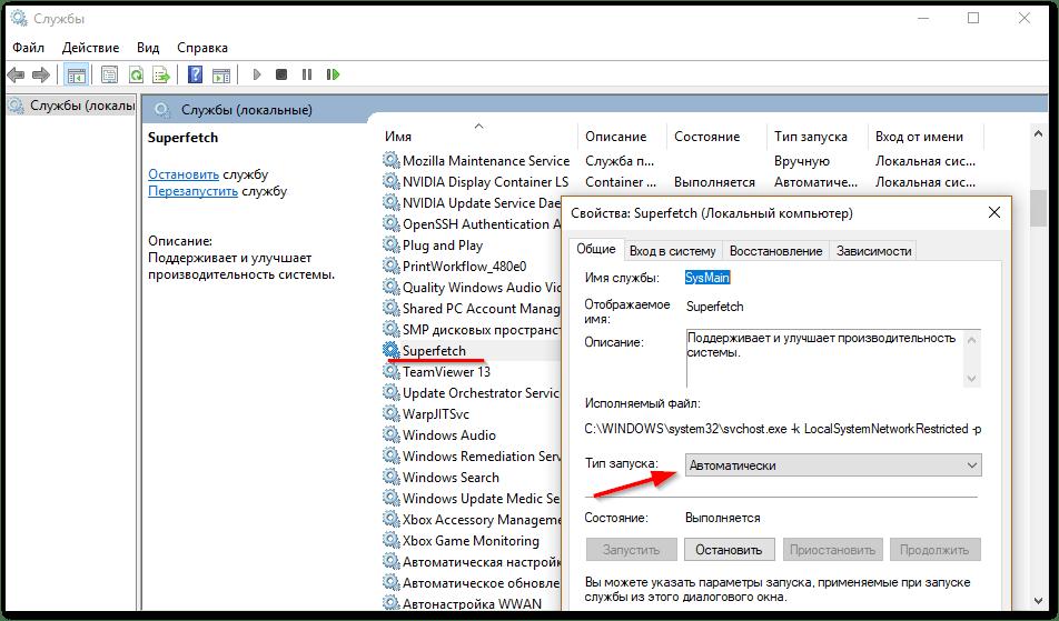 Что такое SuperFetch в Windows 10?