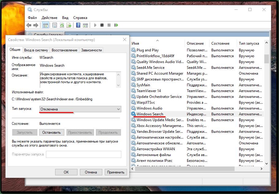 Как исправить 100% использование диска в Windows 10