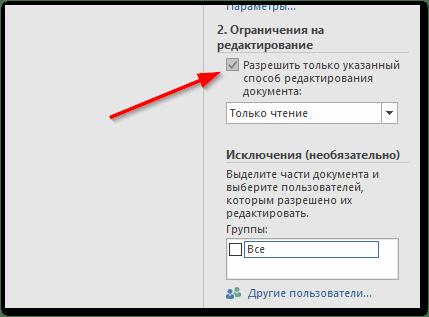 Как защитить Word от редактирования