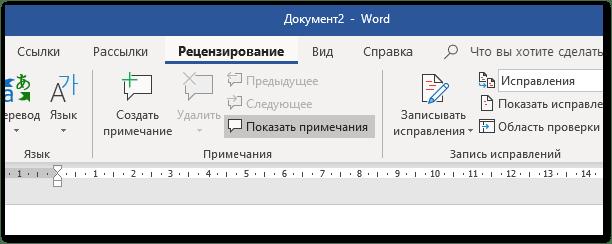 Word-рецензирование