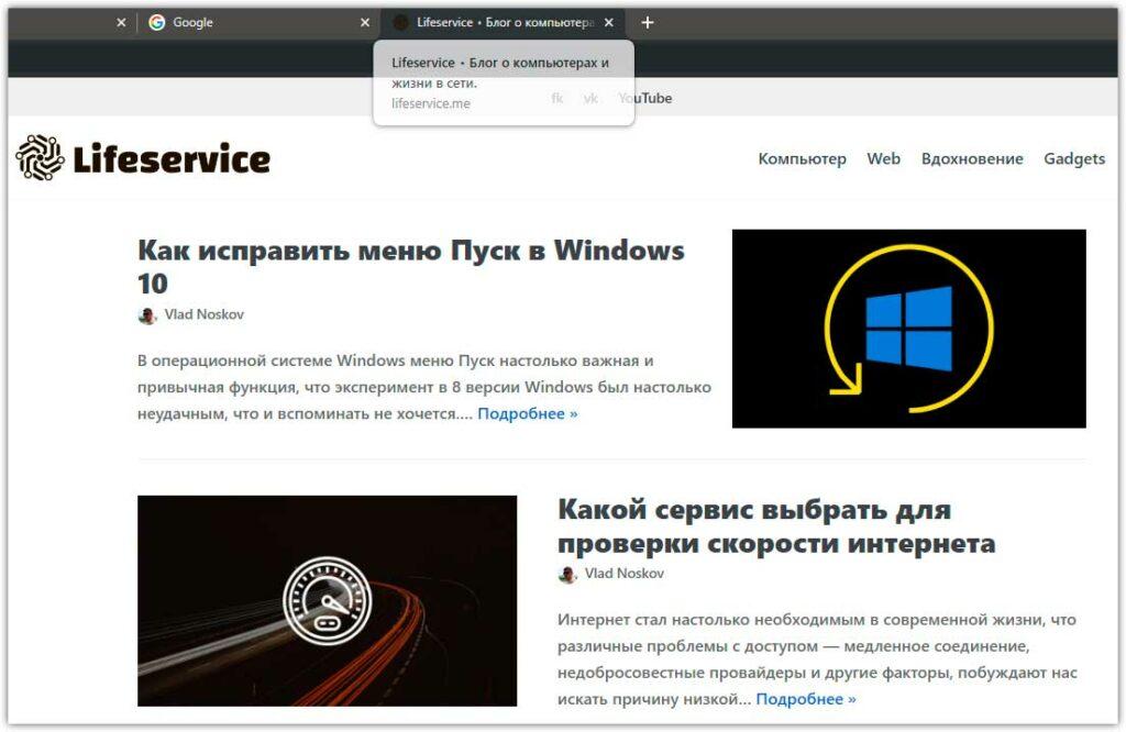 Как убрать превью на вкладках в новом Chrome