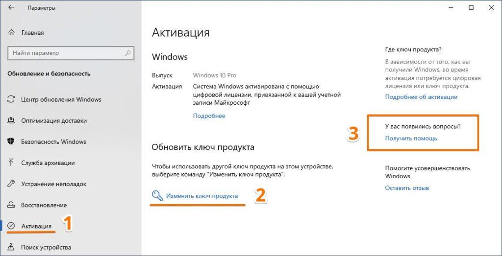 Реактивация Windows 10 после смены железа