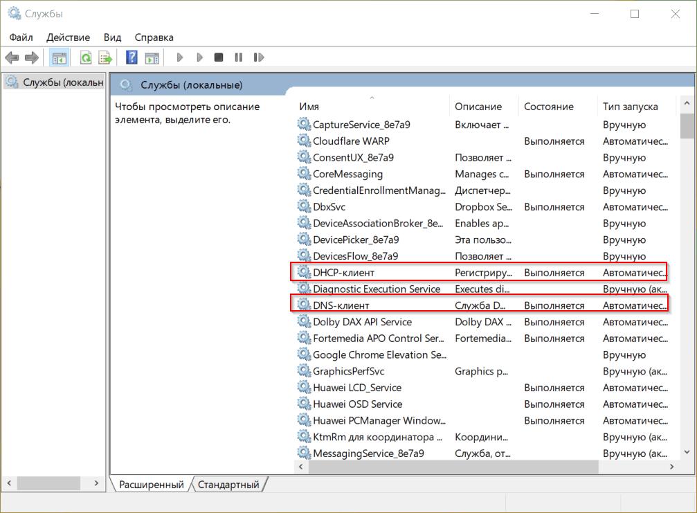 Windows не может связаться с устройством или ресурсом