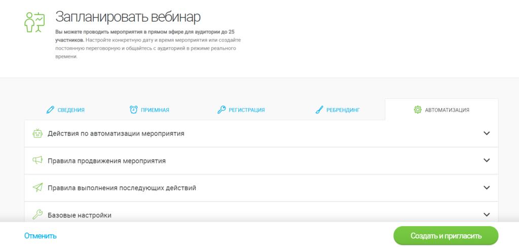 ClickMeeting комбайн для вебинаров