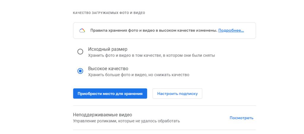 Как освободить место на Google диск