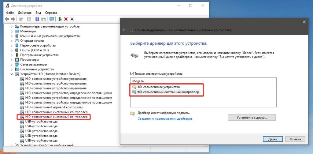 Проблемы с мышью в Windows 10